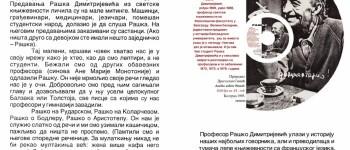 http://www.audioifotoarhiv.com/knjige%20koje%20govore/knjige/dimitrijevic.html