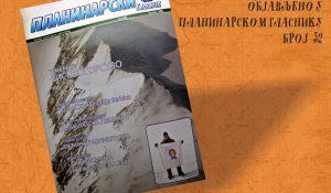 Објављено у Планинарском гласнику број 52