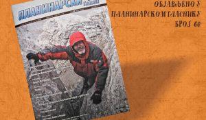 Објављено у Планинарском гласнику број 60