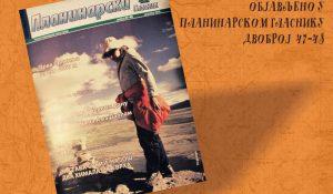 Објављено у Планинарском гласнику двоброј 47-48
