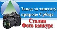 Фото конкурс Завода за заштиту природе Србије